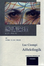 Affektlogik (book cover of the japanese edition)
